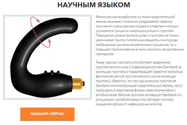 Где в Кемерово купить массажер простаты