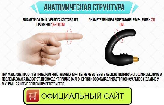 prostata help mp 1 купить в Коломне