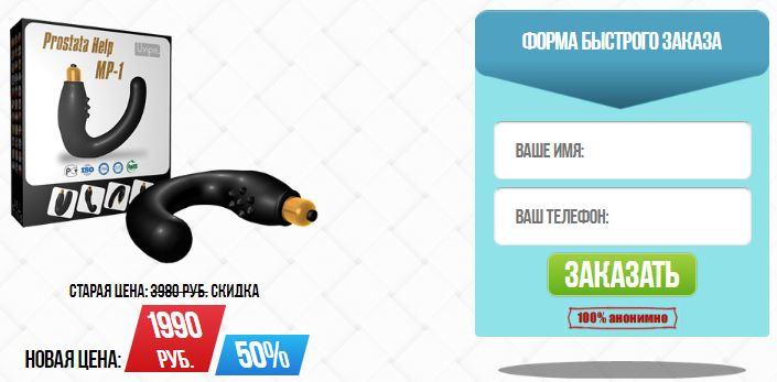 Как заказать prostata help mp 1 купить в Батайске